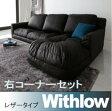 フロアコーナーカウチソファ【Withlow】ウィズロー レザータイプ 右コーナーセット 【代引き不可】