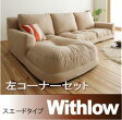 フロアコーナーカウチソファ【Withlow】ウィズロー スエードタイプ 左コーナーセット 【代引き不可】