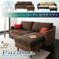 アバカシリーズ【Parama】パラマコーナーカウチソファ「ソファーコーナーソファー」【代引き不可】