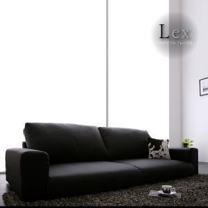フロアソファ【Lex】レックス1.5P+オットマン「フロアソファ1人掛けカウチソファオットマン椅子」【】【HLS_DU】