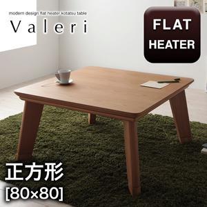 モダンデザインフラットヒーターこたつテーブル【Valeri】ヴァレーリ/正方形(80×80)【き】