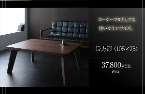 モダンデザインフラットヒーターこたつテーブル【Valeri】ヴァレーリ/正方形(80×80)「家具インテリアこたつこたつテーブル正方形ローテーブル【き】