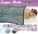 千鳥格子2枚合せ暖かハーフケット【白/黒】ハーフ毛布