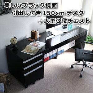 デスク鏡面ブラック150幅デスク2点セット(デスク+ハイタイプ3段チェスト)鏡面パソコンデスク3点セット幅150×奥行60オフィスデスクパソコンデスクpcデスク【き】