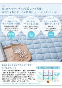 mofuanatural天然素材綿100%ICECOTTON涼感アイスコットン敷パッド(シングルサイズ)「アイスコットン超長綿100%接触涼感抗菌防臭ひんやり敷パッド」