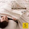 日本製オーガニックコットン5重ガーゼケット(無添加・無漂白・無着色仕上げ)(シングルサイズ)「アイスコットン超長綿100%爽やか涼しいケットガーゼケットシングル」