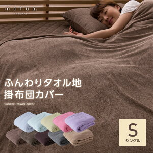 mofuanaturalふんわりタオル地掛布団カバー(シングルサイズ)タオル素材ふわっとさらっとオールシーズ使える