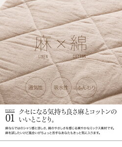 mofuanatural水洗い加工で仕上げたふんわり麻混敷パッド(シングル)敷パッド麻しなやか柔らかい天然素材繊維吸水性速乾性らさら快適寝心地いい
