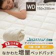 送料無料 日本製 なかわた増量ベッドパッド(抗菌 防臭 防ダニ) テイジン マイティトップ(R)2 ECO 高機能綿使用 (ワイドダブル)  敷パッド 洗える 日本製 ふかふか 増量パッド 吸水 ベッドにも布団にもOK