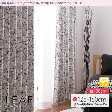 【送料無料】 窓を飾るカーテン(デザインとサイズが選べる8000パターン)モダン LEAF(リーフ)幅100cm×丈125〜160cm(2枚組 ※5cm刻みのイージーオーダー) 遮光2級  【代引き不可】