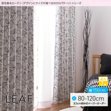 【送料無料】 窓を飾るカーテン(デザインとサイズが選べる8000パターン)モダン LEAF(リーフ)幅150cm×丈80 〜120cm(2枚組 ※5cm刻みのイージーオーダー) 遮光2級  【代引き不可】