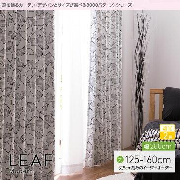 【送料無料】 窓を飾るカーテン(デザインとサイズが選べる8000パターン)モダン LEAF(リーフ)幅200cm×丈125 〜160cm(1枚 ※5cm刻みのイージーオーダー) 遮光2級  【代引き不可】
