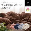 mofuaうっとりなめらかパフふわ毛布シングル「寝具マイクロフリース毛布ブランケットひざ掛け静電気防止暖かい感動とろけるモフアシリーズ」