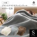 日本製ジロンエクストラファインウールマイヤー毛布(シングル)「寝具毛布ブランケットひざ掛け静電気防止暖かい感動とろけるモフアシリーズ」