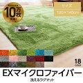 EXマイクロファイバー洗えるラグマット(100×140cm)