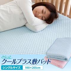 汗をかいてもさらっとした肌触り♪ポコポコ加工で通気性アップ&快眠度もアップさらっとクール...