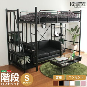 階段付きロフトベット【RESIDENCE-レジデンス-】「パイプベッドシングルロフトベッド子供部屋用に♪」【き】