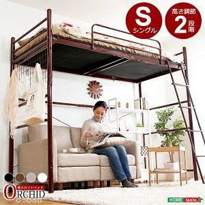 高さ調整可能な極太パイプロフトベット【ORCHID-オーキッド-】シングル「パイプベッドシングルロフトベッド子供部屋用に♪」【き】