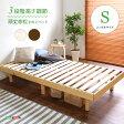 3段階高さ調整付きすのこベッド(シングル) レッドパイン無垢材 ベッドフレーム 簡単組み立て|Libure-リビュア- 「インテリア 寝具 ベッド ベッドフレーム すのこベッド シングルベッド 木製 シンプル」