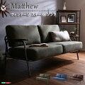 ヴィンテージスチールソファ(ブラウン、グリーン、ブルーの3色)|Matthew-マシュー-「インテリアソファソファベッド2人掛けソファヴィンテージヴィンテージソファヴィンテージスチールソファ」