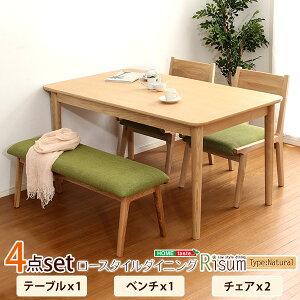 ダイニング4点セット(テーブル+チェア2脚+ベンチ)ナチュラルロータイプ 木製アッシュ材 Risum-リスム- 「インテリア ダイニングセット 4点セット ナチュラル ロースタイル ファブリッ