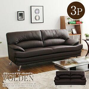 ボリュームソファ3P【Volden-ヴォルデン-】(ボリューム感高級感デザイン3人掛け)【き】