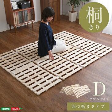 すのこベッド 4つ折り式 桐仕様(ダブル)【Sommeil-ソメイユ-】 ベッド 折りたたみ 折り畳み すのこベッド 桐 すのこ 四つ折り 木製 湿気  家具 インテリア ベッド マットレス ベッド用すのこマット