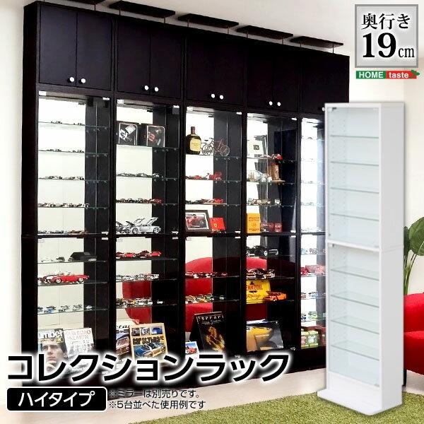 產品詳細資料,日本Yahoo代標|日本代購|日本批發-ibuy99|コレクションラック【-Luke-ルーク】浅型ハイタイプ 奥行き19cm   「コレクションケース …
