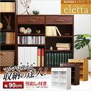 本棚 子供部屋 収納棚 書棚 本収納 ディスプレイラック 木製シェルフに♪多目的収納ラック90幅...