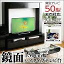 鏡面ハイタイプテレビ台【スクエア】150cm幅  「テレビ台/おしゃれ/白/かっこいい/鏡面 薄型テレビ50型まで対応」