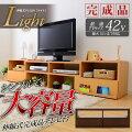 伸縮式TVボード【LIGHT】ライト/TV台/AVラック/伸縮TVボード