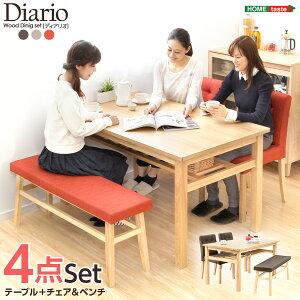 ダイニングセット【Diario-ディアリオ-】(4点セット)【代引き不可】