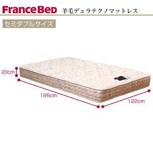 フランスベッド製【羊毛入りデュラテクノマットレス】(セミダブル用)【代引き不可】
