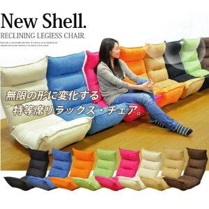 レバー式リクライニングチェア【NewShell】ニューシェル座椅子/リクライニング/レバー付き/かわいい【代引き不可】
