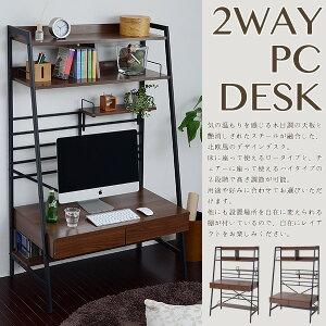 2WAYパソコンデスクハイタイプ120幅「パソコンデスクデスクテーブルラック」【き】