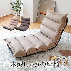 国産(日本製)座椅子 座り心地NO-1!もこもこリクライニングチェア  「リクライニング座椅子 ハイバック 座イス 1人用 フロアチェア 座敷椅子 和座椅子  フロアーチェアー」