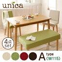 天然木タモ無垢材ダイニング【unica】ユニカ/ベンチタイプ4点セット<A>(テーブルW115…