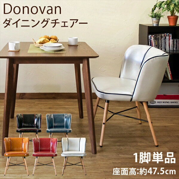 Donovanダイニングチェア(1脚) 全5色  「ダイニングチェアー 座面高約47.5cm イス 椅子 PUレザー ファブリック レトロ風 アンティーク風 北欧風 シンプル 」