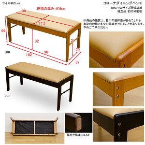 【組合せ自由】コローナダイニングベンチUHC-100「天然木ダイニングテーブルテーブル」【代引き不可】