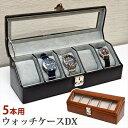 期間限定 腕時計5本収納ボックス鍵付 ウォッチケースDX 5...
