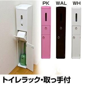 【ペーパーもすっきり収納!】NEWトイレラック取っ手付トイレコーナーラック