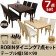 【木の優しさ・やわらかさ】 ROBIN ダイニングテーブル 7点セット 150幅 「テーブル150*90+チェアー(2脚入り)×3」 「天然木 ダイニングセット テーブル チェア」【代引き不可】