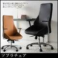ソプラチェアシンプルハイバックオフィスチェア【代引き不可】