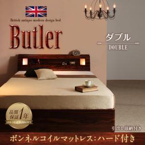 モダンライト・コンセント付き収納ベッド【Butler】バトラー【ボンネルコイルマットレス:ハード付き】ダブル「収納ベッドベッドマットレス付」【き】