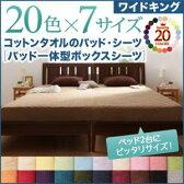 20色から選べる!ザブザブ洗えて気持ちいい!コットンタオルのパッド一体型ボックスシーツ ワイドキング  「ボックスシーツ コットンタオル 洗える」  【あす楽】【HLS_DU】