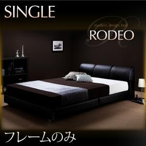 モダンデザインベッド【RODEO】ロデオ【フレームのみ】シングル「ベッドフロアベッドローベッドシングルフレームのみ」【あす楽】【HLS_DU】