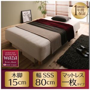 新・国産ポケットコイルマットレスベッド【Waza】ワザ木脚15cmSSSマットレスベッド【代引き不可】
