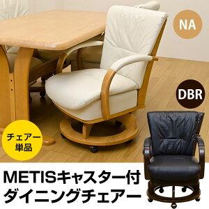 METISキャスター付ダイニングチェア(1脚)「ダイニングチェアチェア椅子いす木製」【代引き不可】