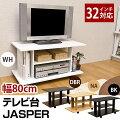 テレビ台JASPER最大32V型テレビ対応「テレビ台木製テレビボードテレビラック32インチ収納AVボードTV台」【代引き不可】
