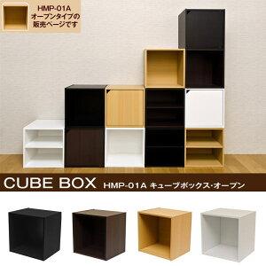 【同色3個セット】キューブボックスオープン【代引き不可】